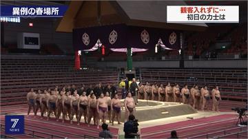 日本相撲賽因疫被迫閉門舉行...民眾嘆空虛:這種時候也不能要求太多