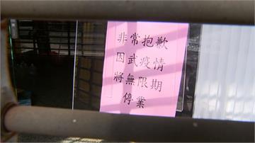 疫情衝擊!台中餐廳停業、淡水飯店三月底歇業