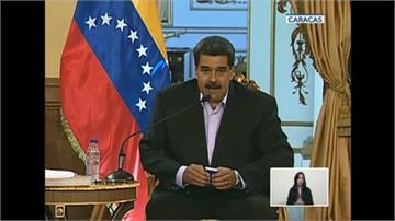 美國制裁委內瑞拉石油 馬杜羅反擊揚言提告