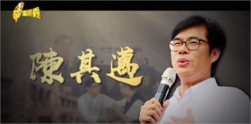 台灣演義/擱下醫師袍的拼命三郎!陳其邁成長故事|2020.06