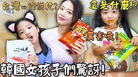 韓國小女孩初嚐4款台灣零食 實測結果竟輸給「這個餅乾」