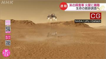 通過「恐怖七分鐘」毅力號成功登陸火星