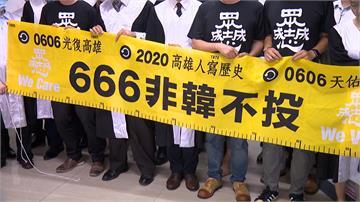 罷韓宣傳期將開始 律師團籲民眾勿為挺韓觸法