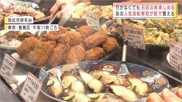 地下街餐點也幫你外送! 日本百貨與美食平台攜手闢商機