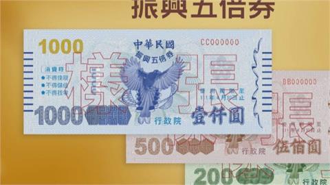 藍委批「五倍券印刷未招標」很扯?經濟部狠打臉:同國幣由央行印製