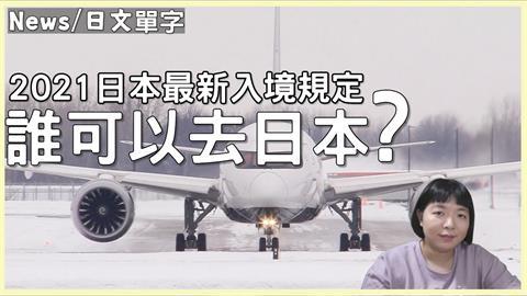 2022能去日本?官方揭預想進程圖 「打算明年開放觀光」網嘆:希望能那麼美好