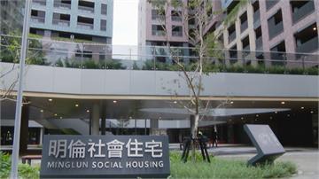 明倫社宅44坪月租4萬創天價柯文哲稱「不希望都住窮人」