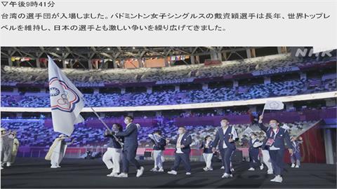 日本NHK主播:「台湾です」 台灣排「Ta」進場官方這樣說...