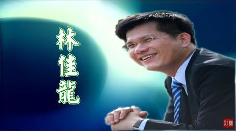 台灣演義/扛政治責任請辭交通部長 林佳龍成長故事|2021.04