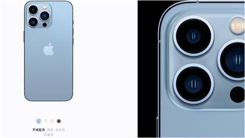 iPhone13「天峰藍」撞名網紅 他被狂問氣飆髒字:全部封鎖!
