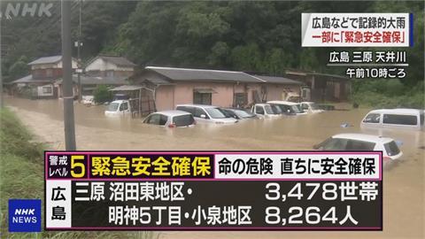 日本梅雨鋒面發威 廣島暴雨各地淹水