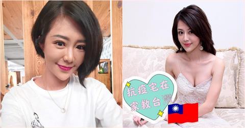 女星開嗆「我說我是台灣人犯法了嗎」 要小粉紅「少威脅台灣藝人」!