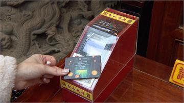 宮廟「嗶」經濟 行動支付、悠遊卡添香油錢