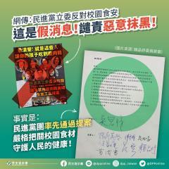 快新聞/假消息! 網傳綠委「反對校園食安」 民進黨駁斥:國民黨惡意抹黑