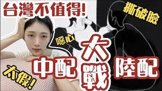 都是中國媳「嫁來台卻互撕」 她揭:忌妒和利用是常態