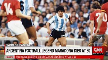 阿根廷傳奇球星馬拉度納 心臟病逝享壽60歲