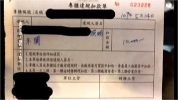 百貨專櫃打烊忘記關燈被罰1萬!工讀生PO網求救  業者:只是警惕