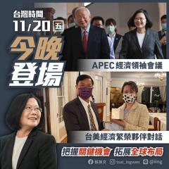 快新聞/兩大經濟對談登場! 蔡英文:台灣要走向國際今晚是關鍵時刻