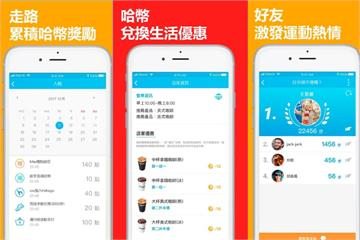 走路賺錢在台灣也行 新創公司推「哈幣 」
