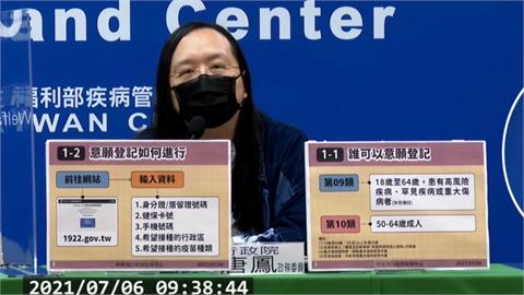 唐鳳疫苗預約系統「4步驟」上線!開放50至64歲民眾登記