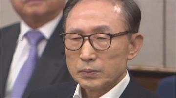 南韓前總統李明博貪污案 終審判17年徒刑