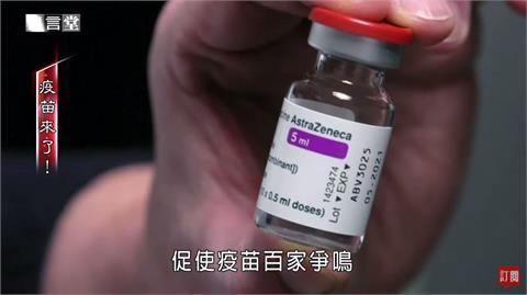 異言堂/全球瘋搶疫苗 台灣該如何因應與自保?