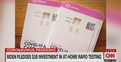 白宮投資十億在家快篩 加國「禁足令」呼籲接種