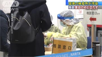 武漢肺炎/不慎打翻藥劑試管 成田機場檢驗所關閉消毒