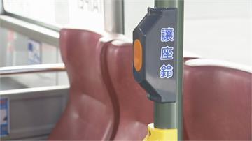 按下鈴會廣播讓座公車裝設讓座鈴!北市仁愛線先試行