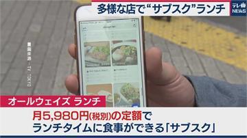 日本餐廳新花招 繳月費讓你天天吃到飽!