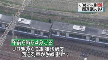 日本和歌山驚傳JR電車脫軌意外 無人受傷