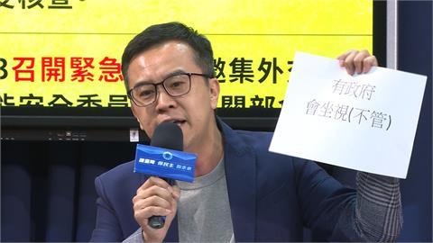 日排核廢水 國民黨嗆政府「無恥軟弱」 反遭綠委打臉