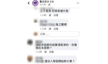 快新聞/「靠北交大2.0」眾男性帳號揶揄潑精 網友截圖轟:二度傷害當事人
