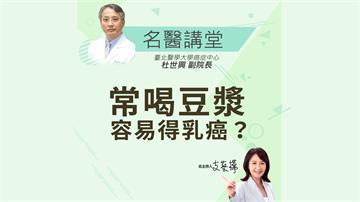 喝豆漿易得乳癌?有硬塊怎麼辦?我需要基因檢測嗎?權威醫破解3大迷思