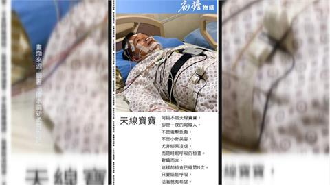 陳水扁近況曝光躺床變「電線人」  陳致中替父親報平安:例行性檢查
