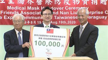助巴拉圭僑胞挺過疫情 台灣捐10萬片口罩