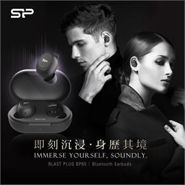 3C/SP 廣穎「BP80」真無線藍牙耳機 提供高音質 IPX4 抗水防汗與藍牙 5.0 穩定連線
