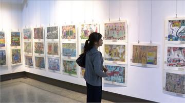 第50屆世界兒童畫展 逾萬件作品參賽競爭激烈