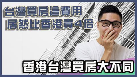 全球房價台灣第22!買賣中古屋「這1項」費用 竟比香港貴4倍