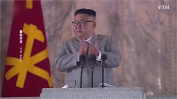 「收到民眾極大信任」  金正恩閱兵熱淚盈眶 台下軍民哭成一團