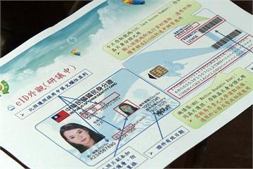 第七代身分證徵選 國旗國號疑可省略