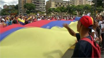 委內瑞拉反對派大遊行 領袖瓜伊多上街頭抗議