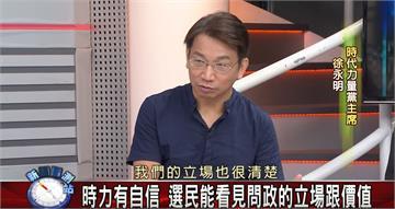 新聞觀測站/第三勢力存亡戰!時代力量、台聯黨主席現身聊2020|2019.09