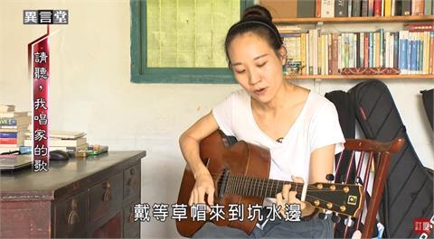 異言堂/金曲得主米莎創作曲風求新求變 客語歌更具生命力