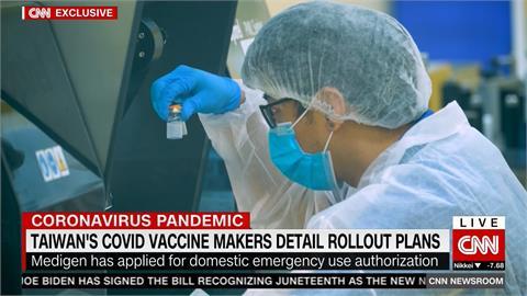 高端拚疫苗引國際關注 美國CNN專訪總經理