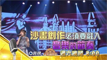 《台灣那麼旺》亞洲第一沙手來助陣 胡瓜要求即興沙作 現場竟做出這些!!!