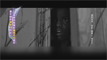 電影「糖果人」揭露黑人奴隸遭虐與不公