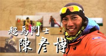 台灣演義/亞洲第一位跑完世界八大極地賽!超馬鬥士 陳彥博 2019.06