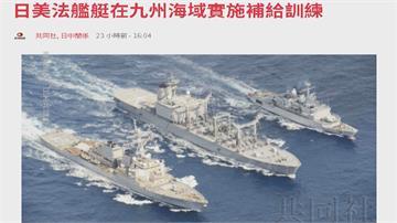 中船艦一年現蹤釣魚台300多次!美日法聯合軍演 防堵中國擴張野心