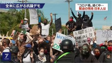 怒斥示威者「本土恐怖主義」!川普要求州長硬起來嚴懲